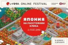 Фестиваль японской культуры J-FEST онлайн