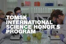 Tomsk International Science Honor's Program