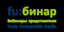 Вебинар Research Proposal и как успешно выйти на потенциального научного руководителя от Freie Universität Berlin