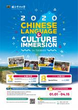 Chinese Language & Culture Immersion in Taiwan